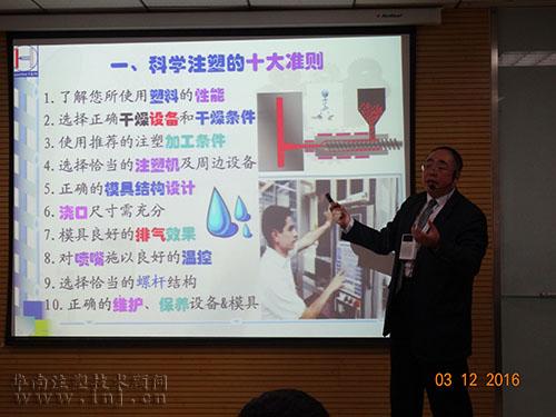 12月3 4日潍坊歌尔集团 科学注塑成型技术 课程内训